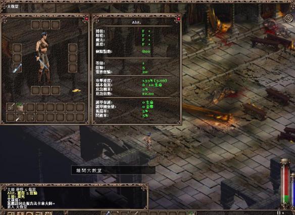 《祭典:异教王国》中文截图