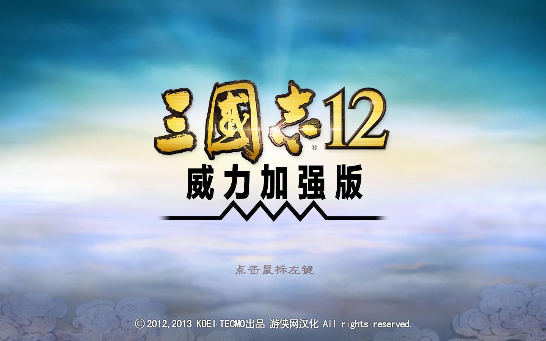 三国志12威力加强版游戏图片欣赏