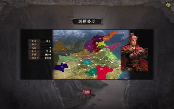 《三国志12威力加强版》繁体中文游戏截图