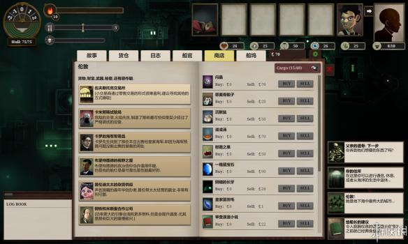 《无光之海》中文截图