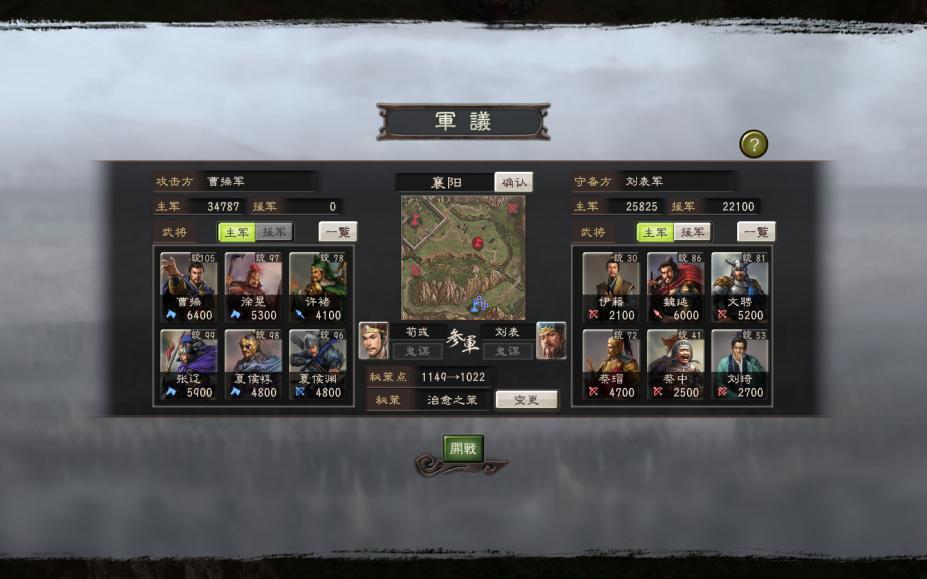 《三国志12威力加强版》简体中文游戏截图