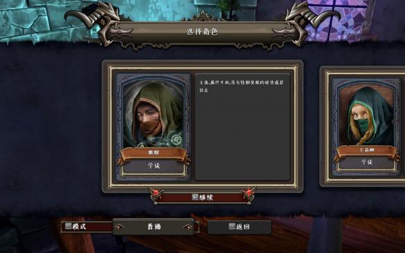 《通灵塔》中文截图