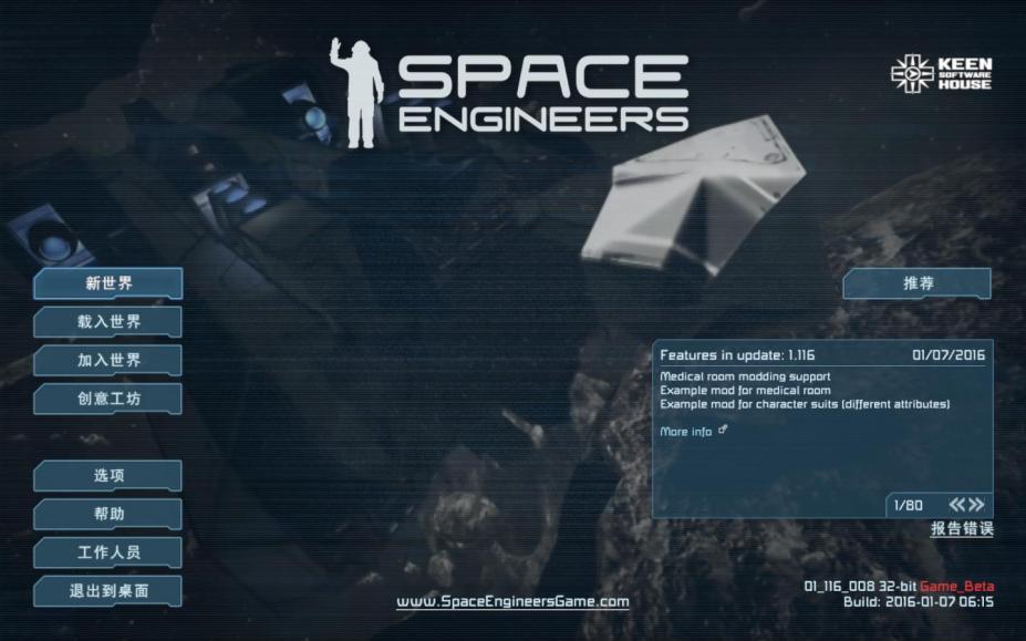 《太空工程师》中文截图(1)