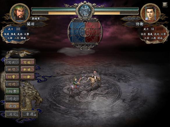 《三国志10威力加强版》中文游戏截图