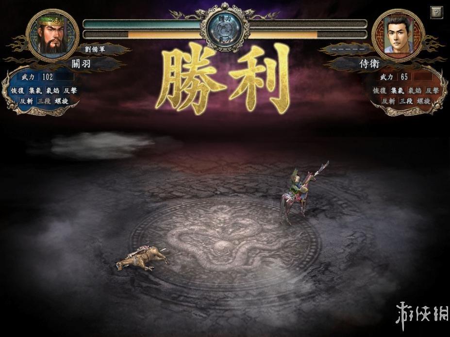 《三国志10》游戏截图