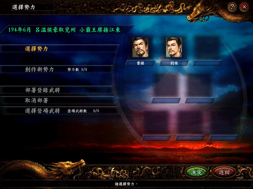 《三国志9》数字地图下载_快猴单机游戏