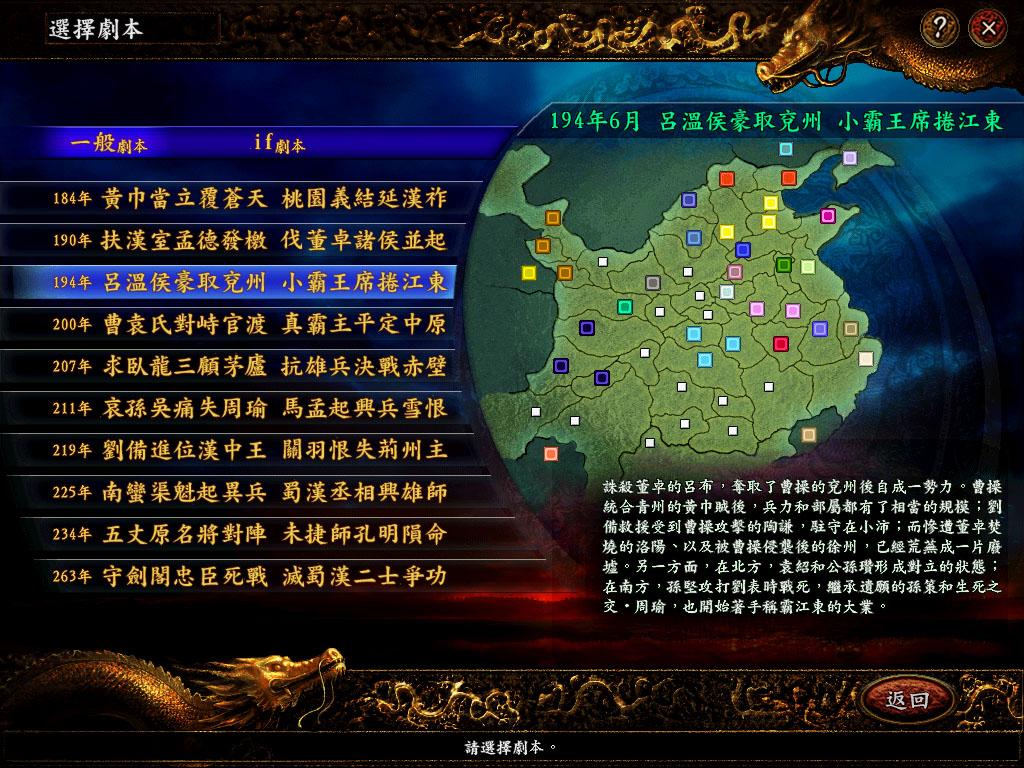 《三国志9》详细全攻略心得_单机攻略_游乐网