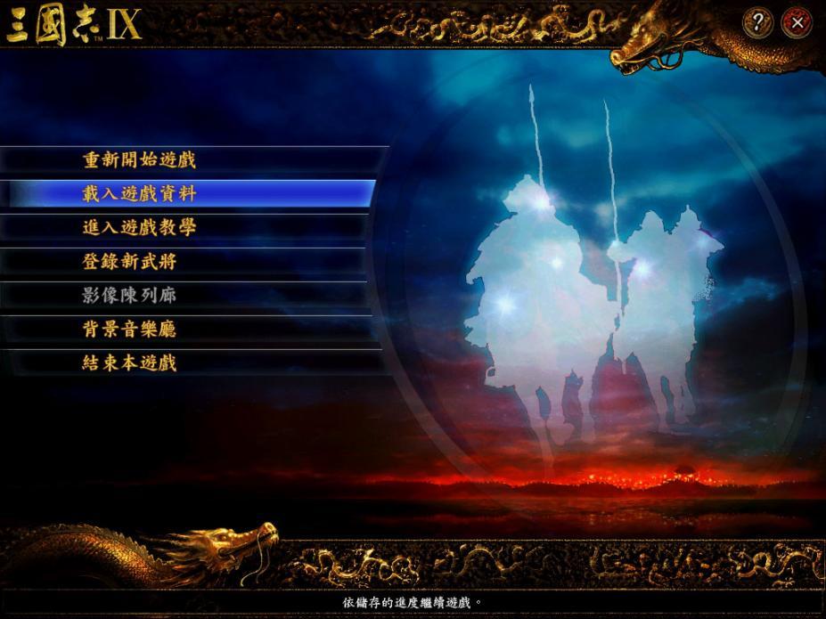 《三國志9威力加強版》中文游戲截圖