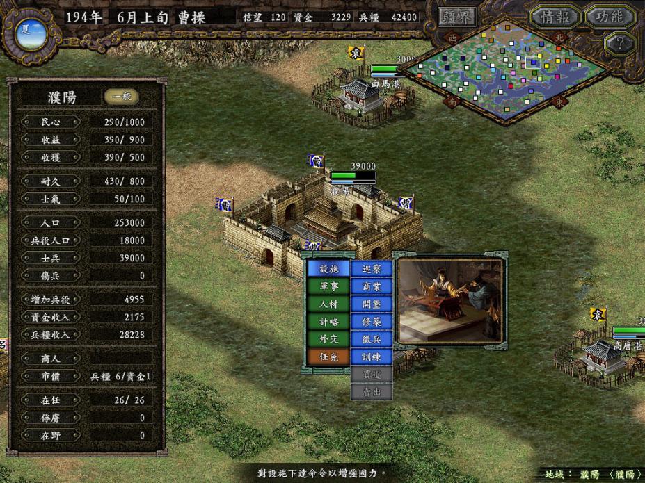 《三国志9威力加强版》中文游戏截图