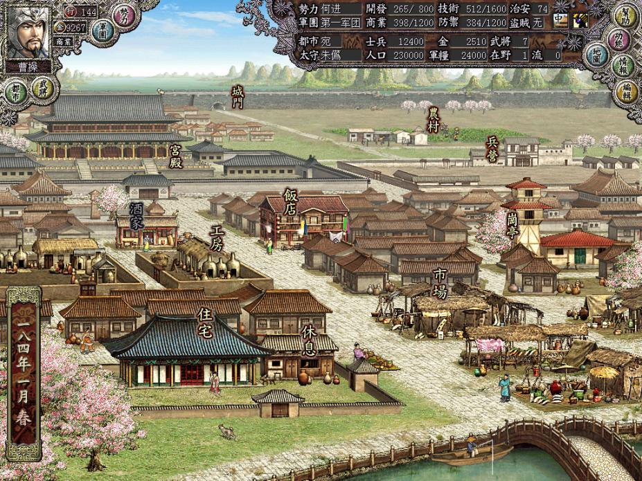 《三國志8威力加強版》中文游戲截圖