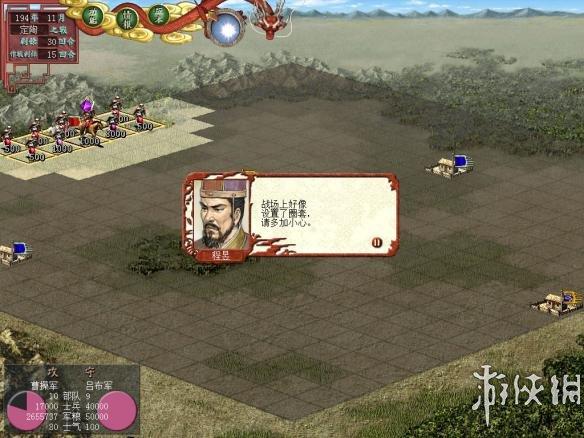 《三国志7》中文游戏截图