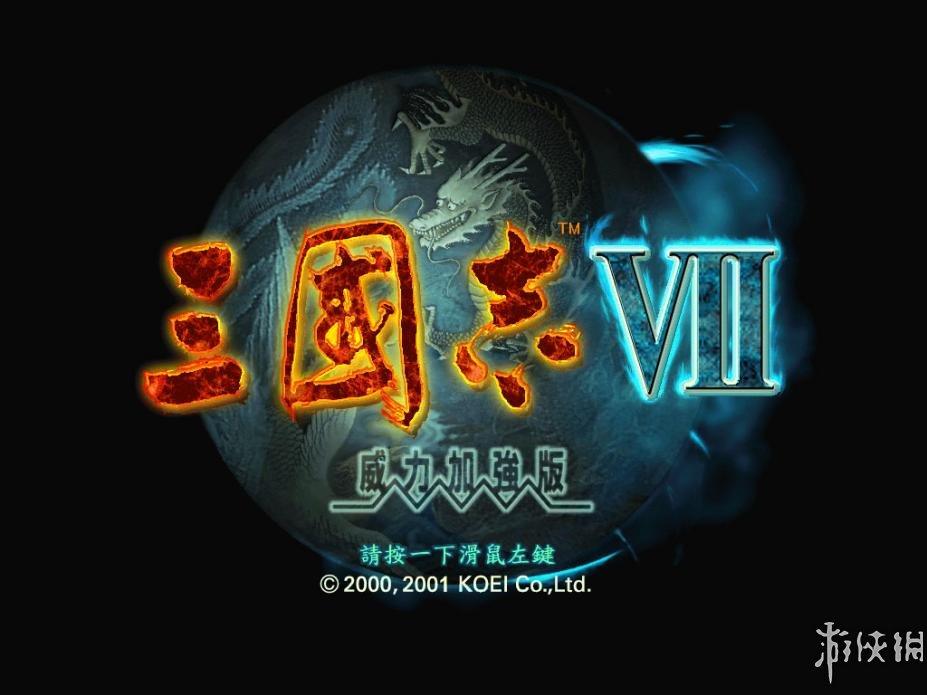 《三国志7威力加强版》中文游戏截图(1)