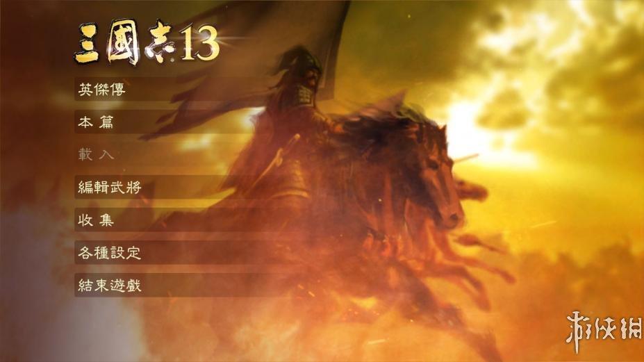 《三国志13》中文游戏截图