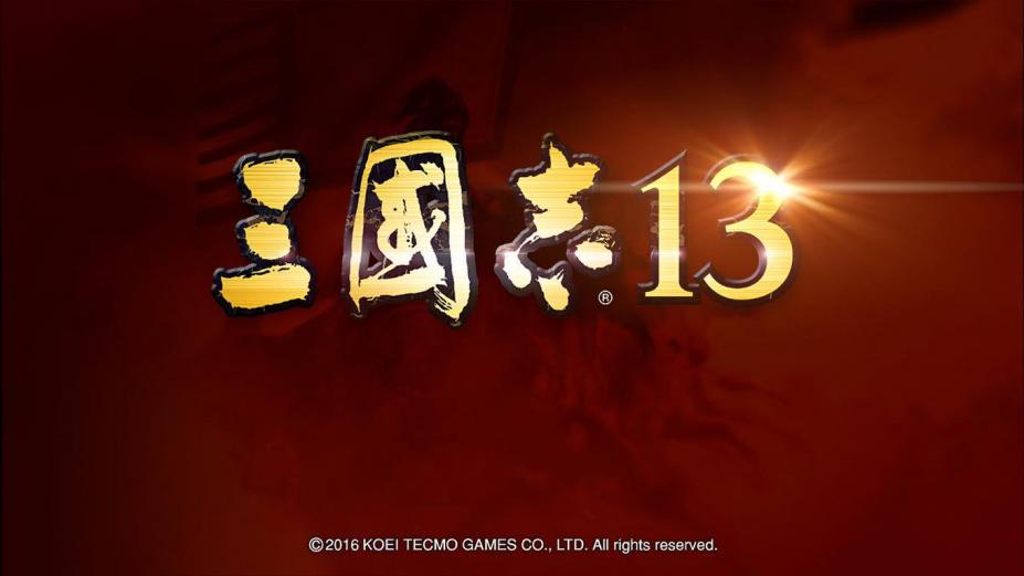 《三国志13》简体中文游戏截图(1)
