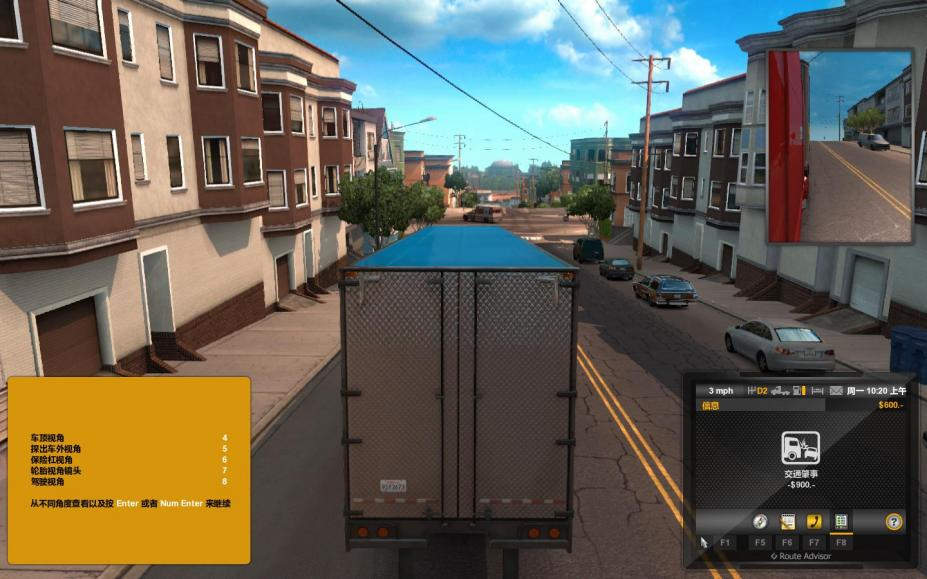 《美国卡车模拟》中文游戏截图