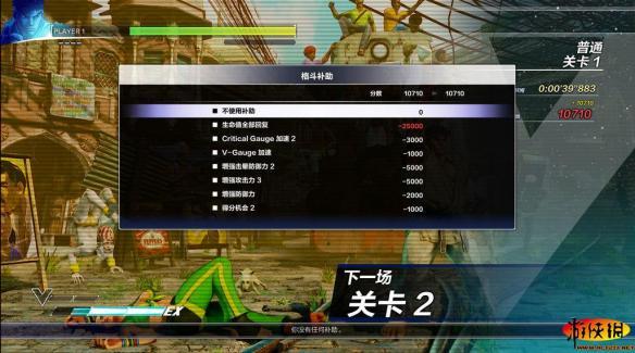 《街头霸王5》中文游戏截图