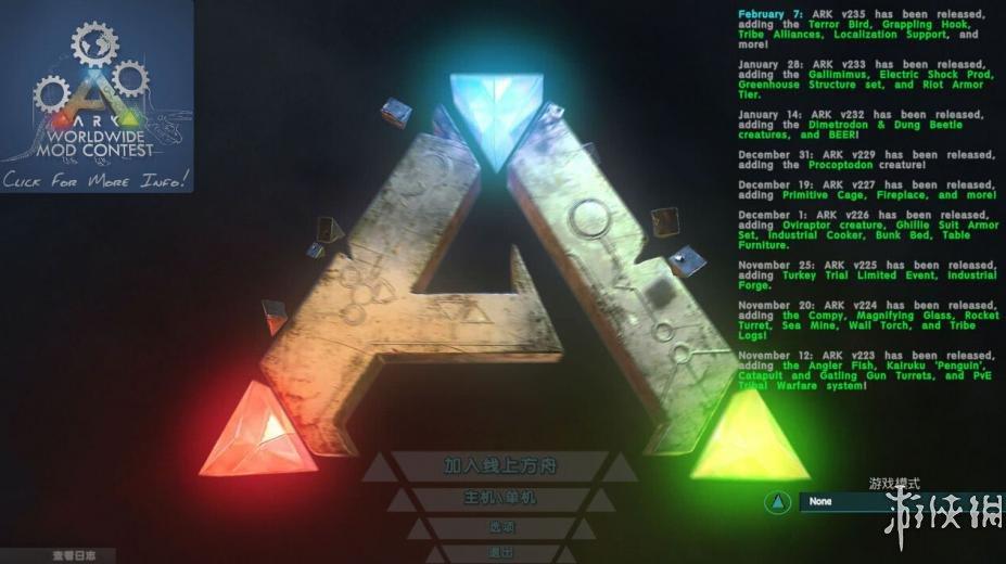 《方舟:生存进化》中文游戏截图(1)