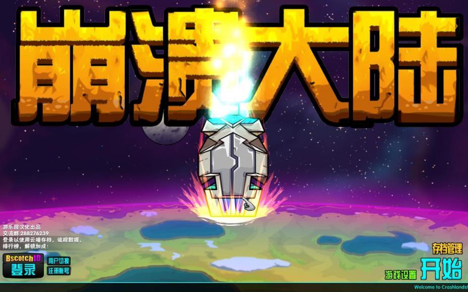《崩溃大陆》中文截图2(1)