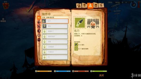 《洪潮之焰》中文游戏截图