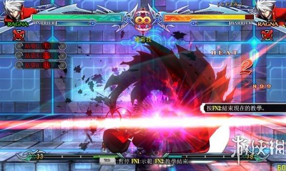 《苍翼默示录:刻之幻影扩展版》中文游戏截图