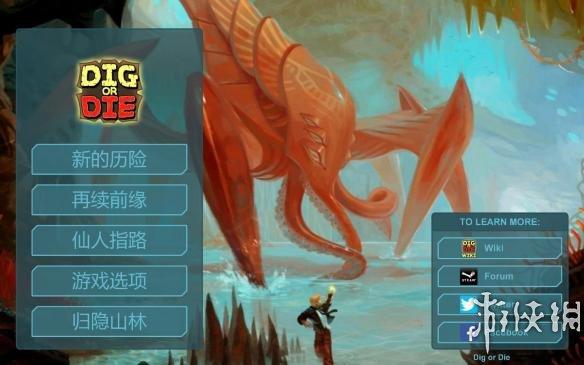 《挖或死》中文游戏截图