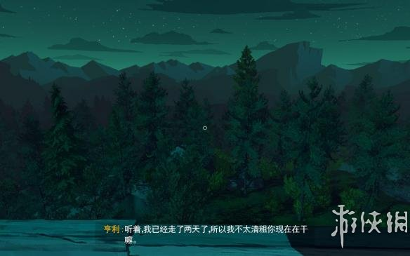《看火人》轩辕中文截图