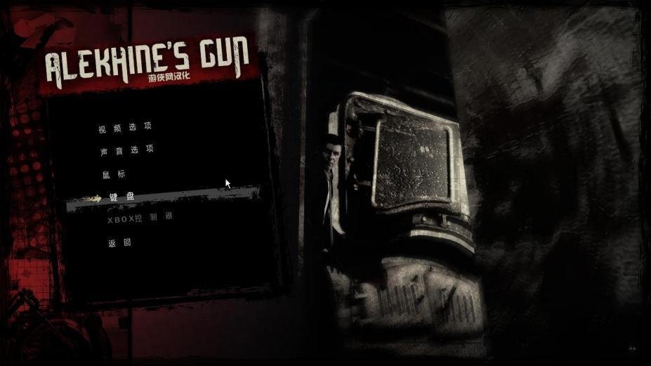 《阿廖欣的枪》中文截图