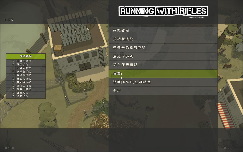 《小兵带步枪》免安装简体中文绿色版[v1.46版|官方中文]