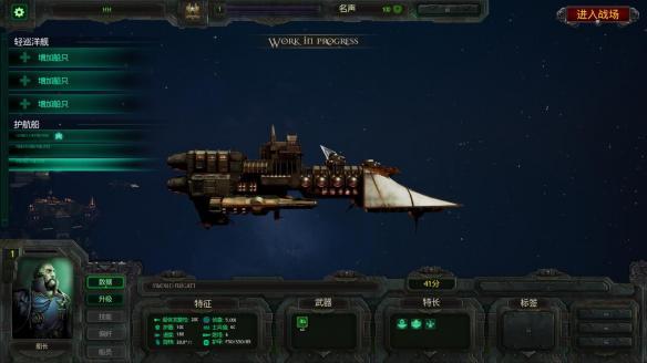 《哥特舰队:阿玛达》中文截图