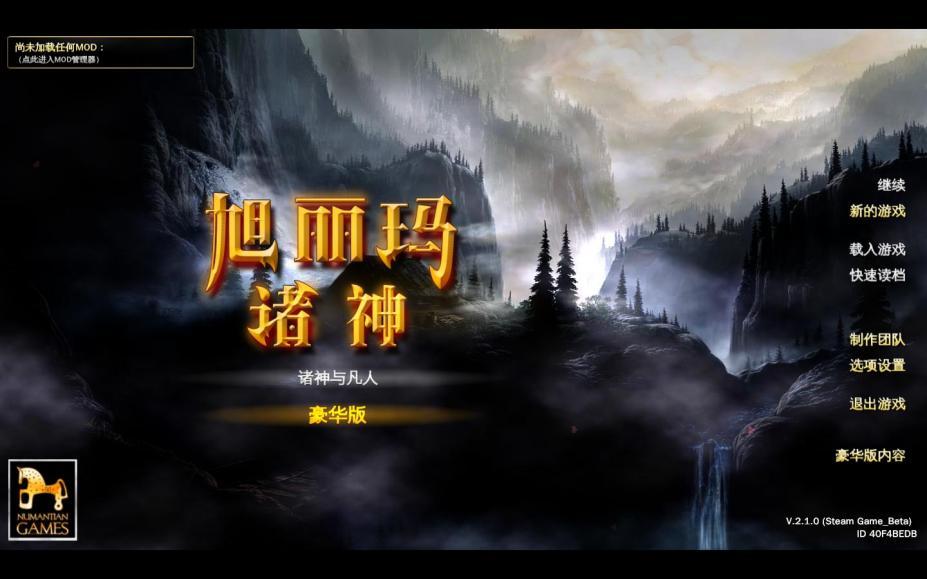 《舒利马领主》游戏中文截图