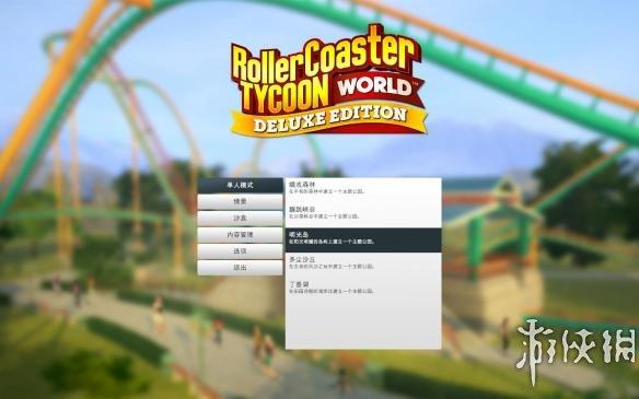 《过山车大亨:世界》中文游戏截图