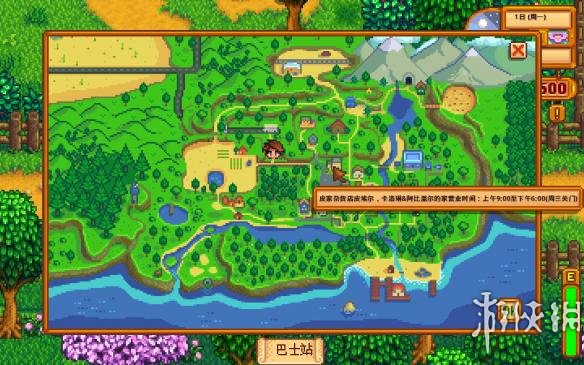 《星露谷物语》中文游戏截图-1