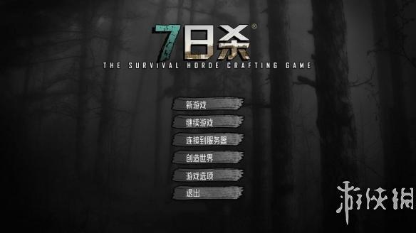 七日殺(7 Days To Die)Alpha v15.1遊樂園漢化組漢化補丁V1.0