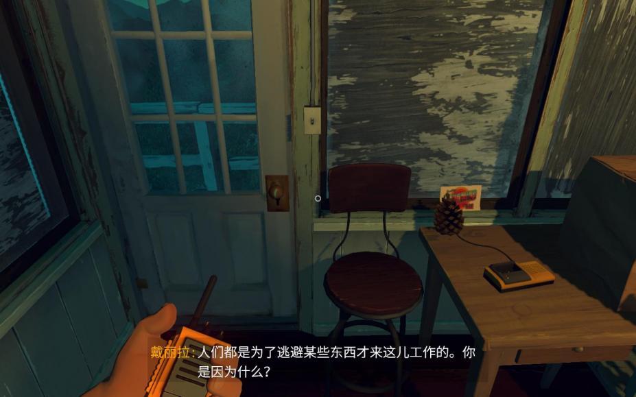 《看火人》官方中文截图