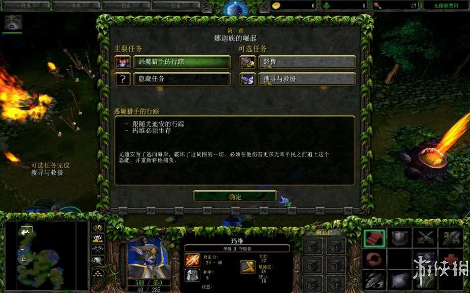 《魔獸爭霸3》中文游戲截圖