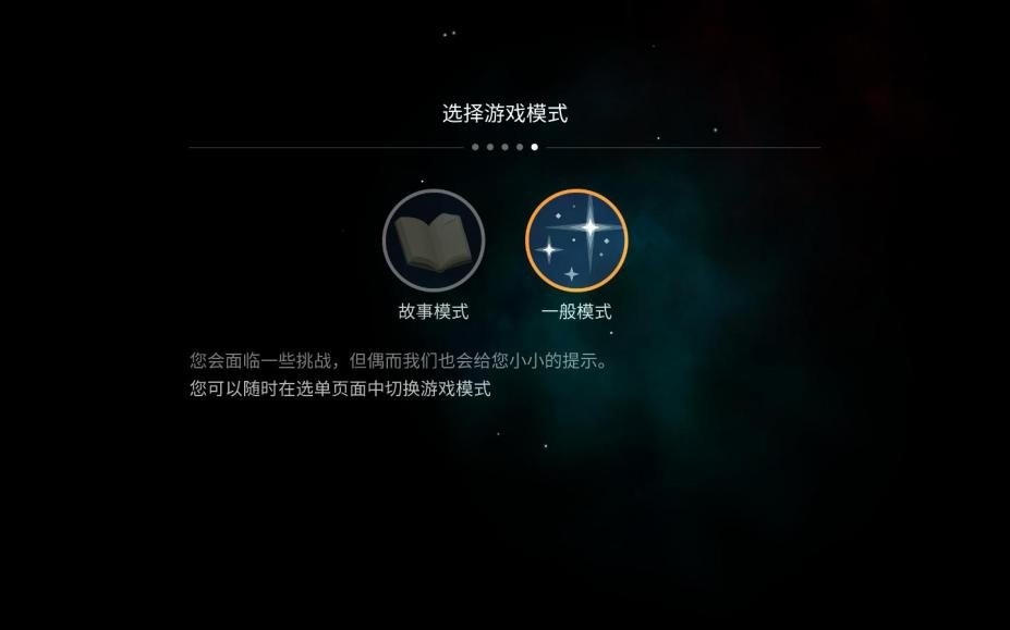 《OPUS:地球计划》中文游戏截图(1)