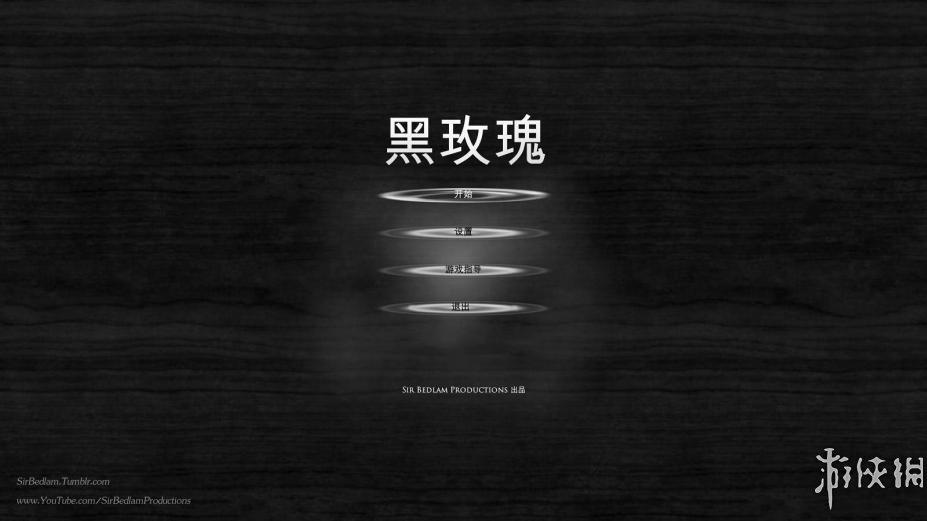 《黑玫瑰》中文游戏截图