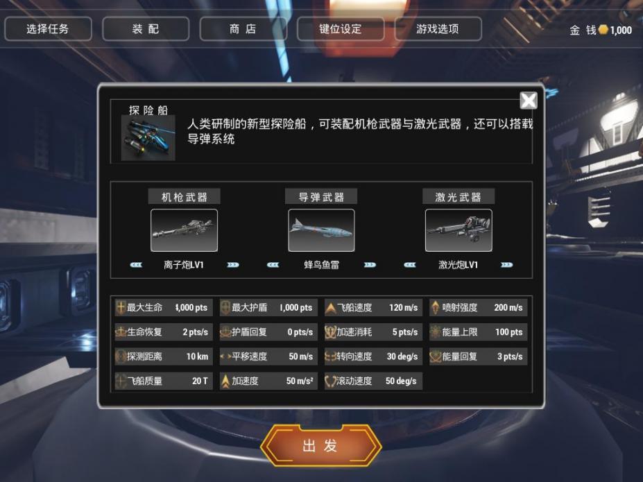 《雷威龙空间》游戏中文截图