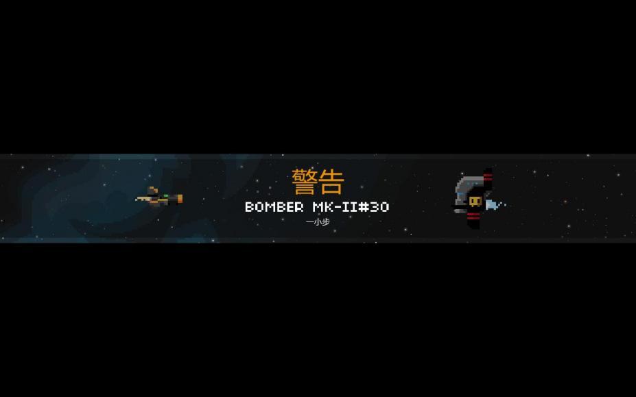 《像素飞船》中文截图