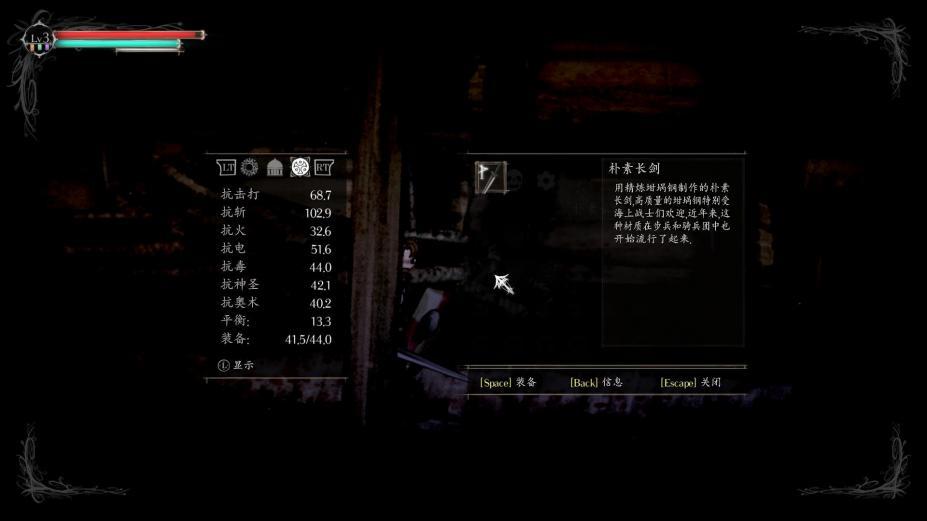 《盐和避难所》中文截图