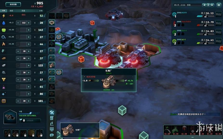 《外星贸易公司》中文游戏截图