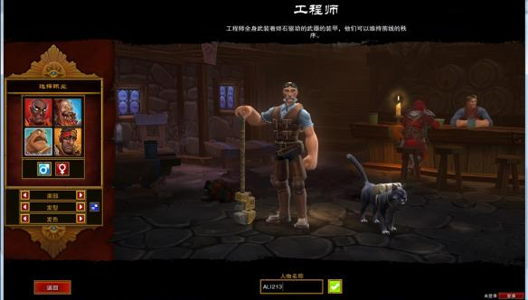 《火炬之光2》中文游戏截图-1