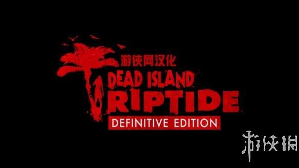 《死亡岛:激流-终极版》游戏截图