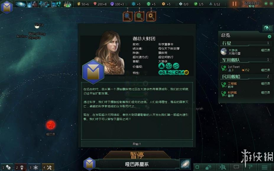 《群星》中文游戏截图-2