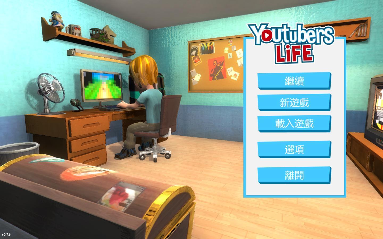 油管主播的生活/Youtubers Life