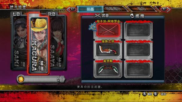 《御姐玫瑰Z2:混沌》中文截图