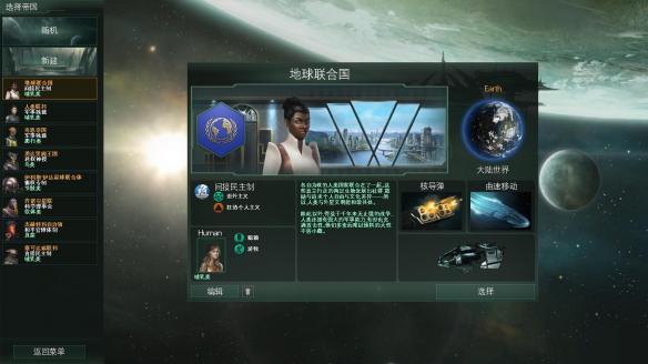 《群星》XY中文截图