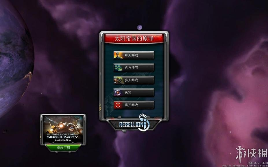 《太阳帝国的原罪:背叛》中文游戏截图