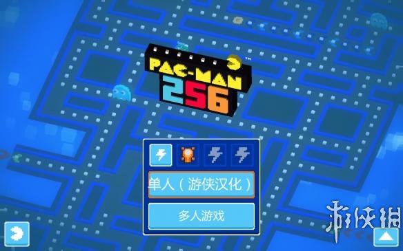 《吃豆人256》中文游戏截图