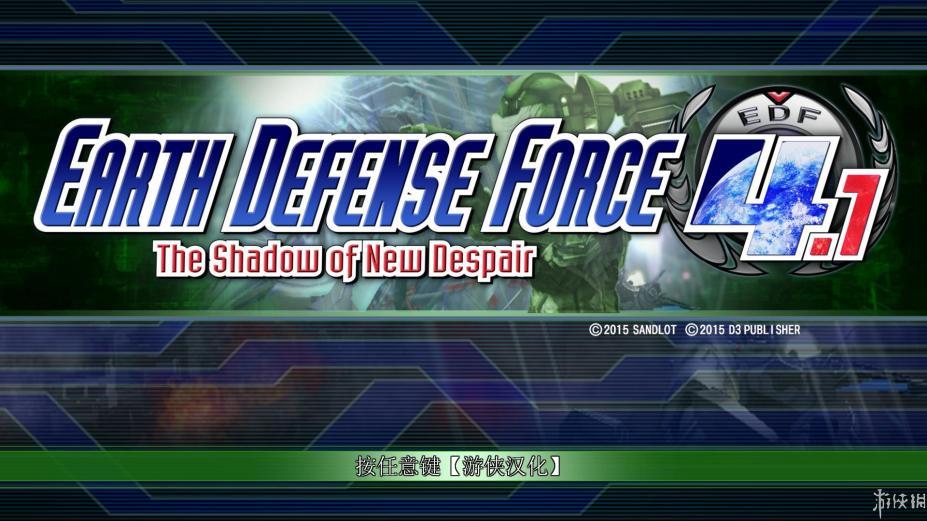 《地球防卫军4.1:绝望阴影再袭》中文截图